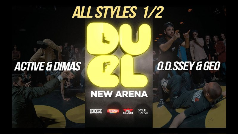 ACTIVE DIMAS vs GEO O.D.SSEY   1/2 ALL STYLES 2x2   DUEL