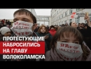 В Волоколамске протестующие напали на главу района