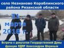 Кораблинский район Рязанской области. 31 марта 2018г.