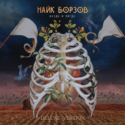 Найк Борзов альбом Везде и нигде (Deluxe version)