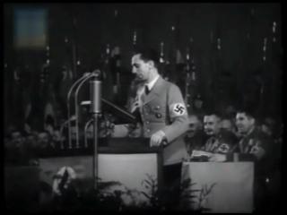 Гёббельс благодарит Фюрера