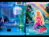 Барби Сказочная страна Мермедия Barbie Fairytopia Mermaidia, мультфильм, 2006