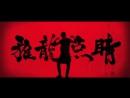 Ryoga - ROCK THIS WORLD (rus sub)