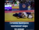 Анастасия Горбань выиграла чемпионат мира по дзюдо
