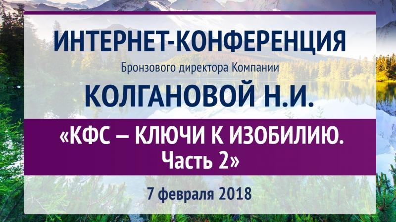 Колганова Н.И. «КФС - ключи к изобилию. Часть 2» 07.02.18