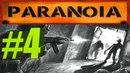 '' Paranoia ''►Мод для Half Life►Прохождение►Часть № 4►'' Комплекс Ударник ''- 2.