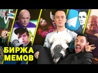 Биржа Мемов: Илья Соболев. Блокировка Telegram. Ивангай - сын Дружко?