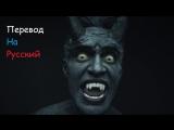 Panic! At The Disco - Emperors New Clothes (Перевод на русский)