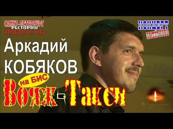 На БИС! Аркадий КОБЯКОВ - Вояж-Такси (Концерт в Санкт-Петербурге 31.05.2013)