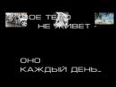 ТЕЛО СМЕРТНО А ТЫ mp4