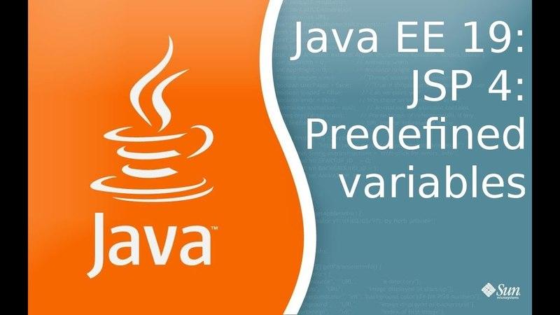 Java EE 19 JSP 4 Предопределенные переменные
