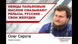 Олег Сирота: «Немцы пальмовым маслом смазывают рельсы, русские – свои желудки»