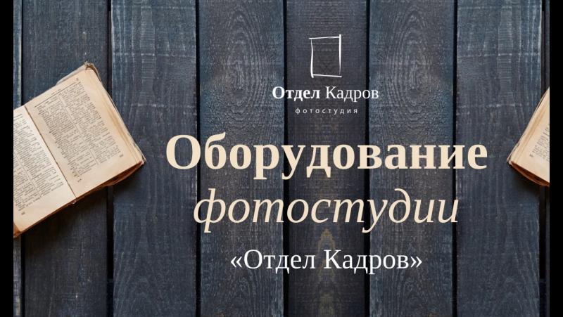 Обзор оборудования фотостудии «Отдел Кадров» Екатеринбург