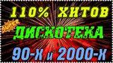 110% ХИТЫ!!! СУПЕР ДИСКОТЕКА 90-х и 2000-х / РУССКИЕ ПЕСНИ