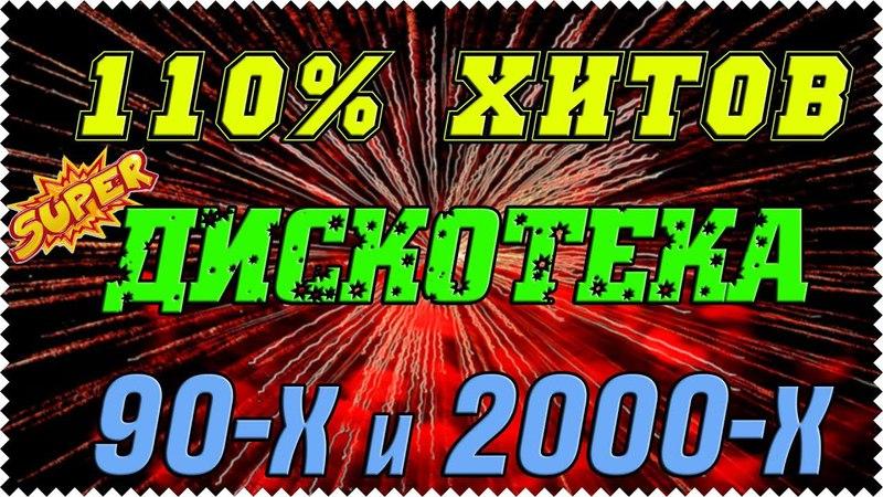 110% ХИТЫ СУПЕР ДИСКОТЕКА 90-х и 2000-х / РУССКИЕ ПЕСНИ