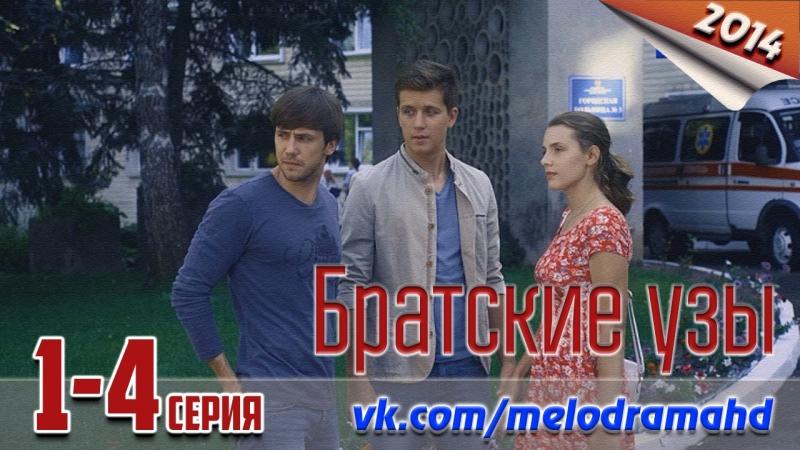 Братские узы / 2014 (мелодрама). 1-4 серии из 4
