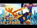 Фантастическая Четвёрка Величайшие Герои Мира 1 Сезон 10 Серия Низвержение Крота