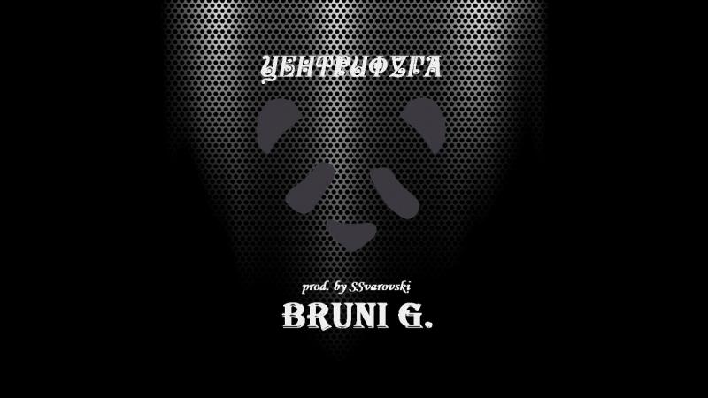 Bruni G. - Центpифуга (prod. by SSvarovski)