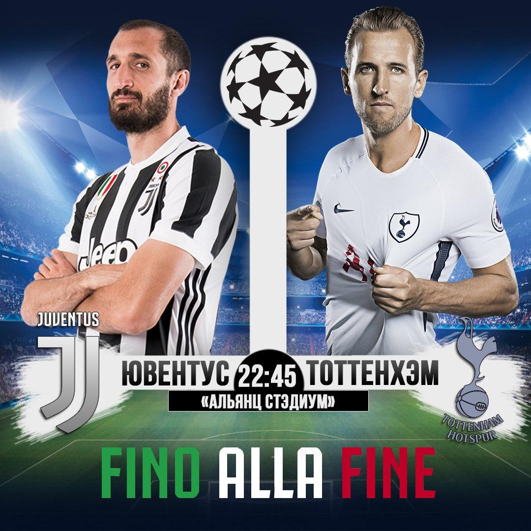 191. Juventus (ITA) - Tottenham Hotspur (ENG) 2:2