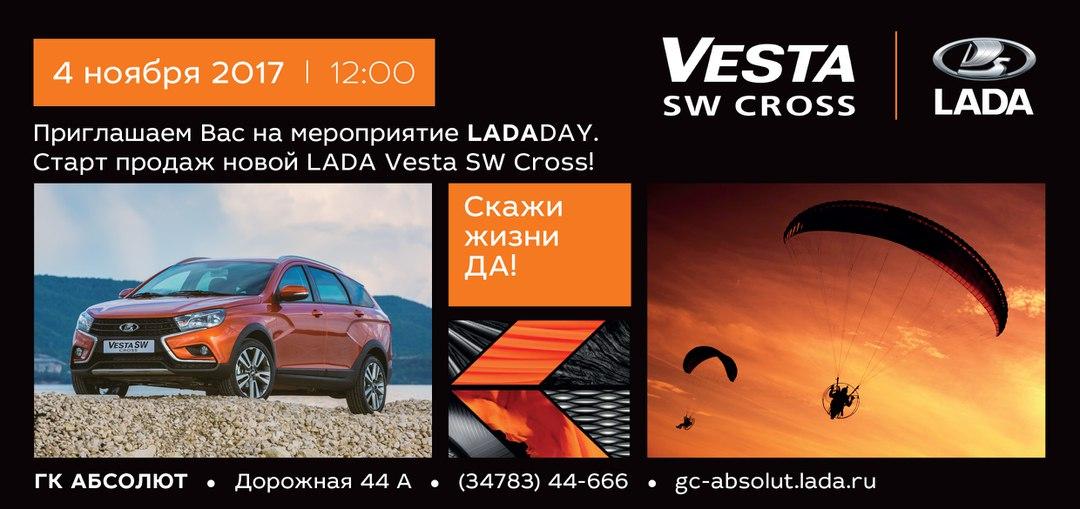 4 ноября  в 12:00 презентация абсолютно новой LADA Vesta SW и LADA SW Cross в Дилерском Центре ГК «Абсолют»!