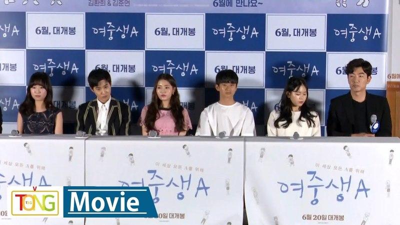 EXO SUHO(수호)·김환희 'Student A'(여중생A) 시사회 -TALK- (엑소, 김준면, 정다빈)