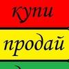 Объявления | Северодвинск | Купи | Продай | Дари