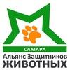 Альянс Защитников Животных — Самара