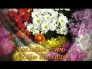 Осенние цветы.mp4