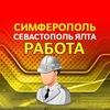 Крым. Работа в Симферополе, Севастополь, Ялта