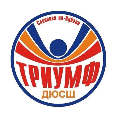 Триумф Славянск-На-Кубани
