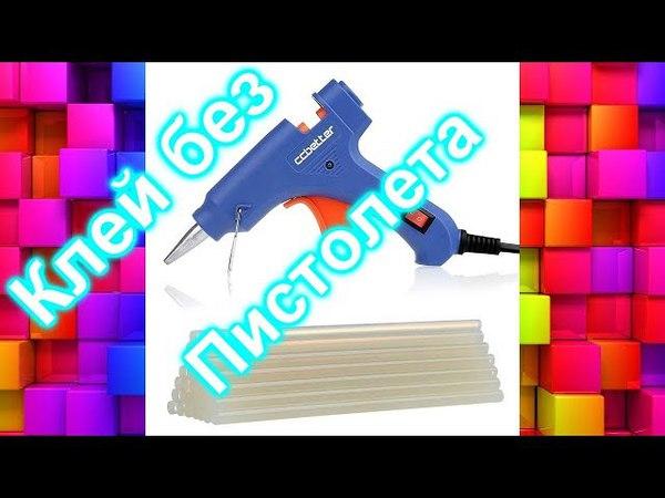 Как использовать термоклей без пистолета/DIY/стержни для клеевого пистолета
