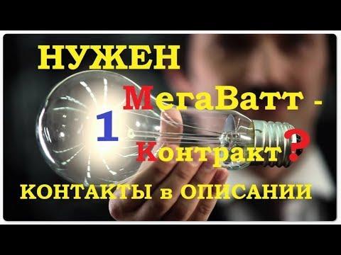 Безоплатное Электричество уже сегодня! ПравоведъСибирь