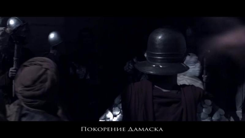62) Покорение Дамаска