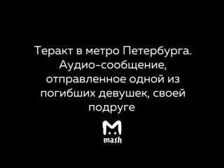 Девушка отправила подруге аудиозапись, сделанную во время теракта в Петербурге
