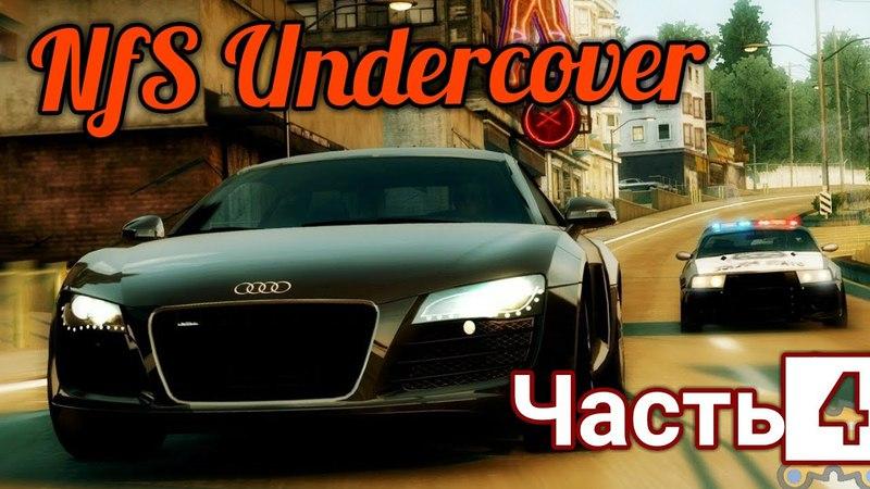 Продолжаем NfS Undercover (Серия 4)