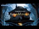 🔴Кино▶Мания HD/Дом Монстр /ЖанрМульти-Пульти/2006