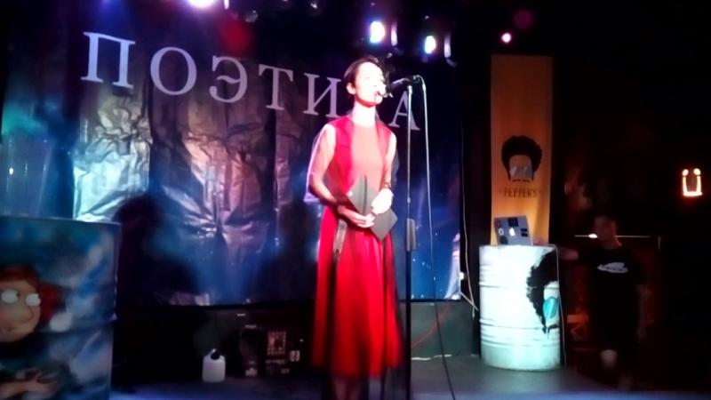 Полина Жукова(2). Поэтика. 30.05.2018