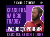 КРАСОТКА НА ВСЮ ГОЛОВУ | Ликбез по зумбе | В кино с 7 июня