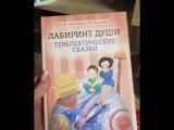 Одна из самых важных книг любой мамы, для проработки детских страхов.В интернете или @ sklad.uma доставка в любую страну.Не