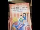 Одна из самых важных книг любой мамы для проработки детских страхов В интернете или @ доставка в любую страну Не