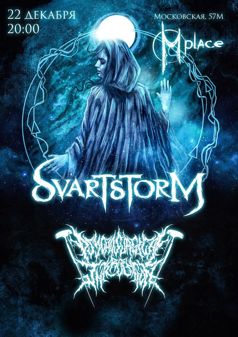Афиша Саратов Svartstorm, Psychosurgical Intervention / 22.12.