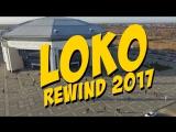 Loko Rewind: воспоминания о 2017-ом   #LokoRewind