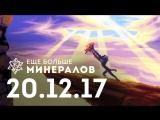 [Игровые новости] Ещё Больше Минералов 20.12.2017
