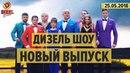 Дизель Шоу - НОВЫЙ ВЫПУСК 47 от 25.05.2018 ЮМОР ICTV