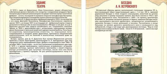 Картинки по запросу выставка под открытым небом «История Костромы в картах и фотографиях»
