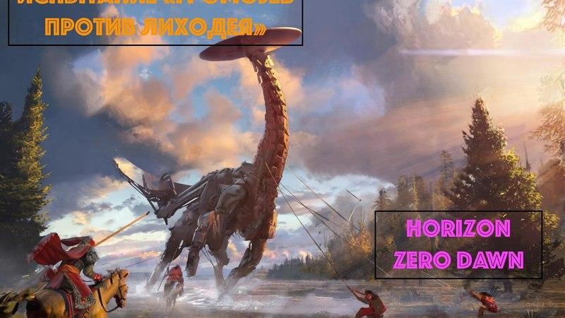 Испытание Громозев против лиходея Horizon Zero Dawn