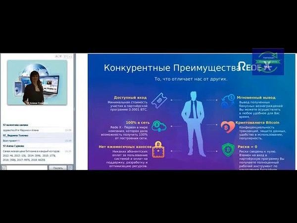 Презентация Редекс команда стрела Алена Суркова