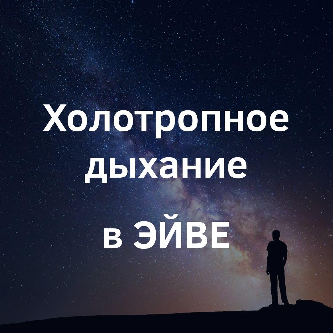 Афиша Самара Холотропное дыхание / 13 янв. / ЭЙВА