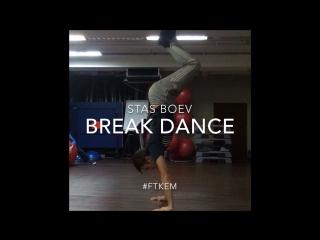 Breakdance, STAS BOEV