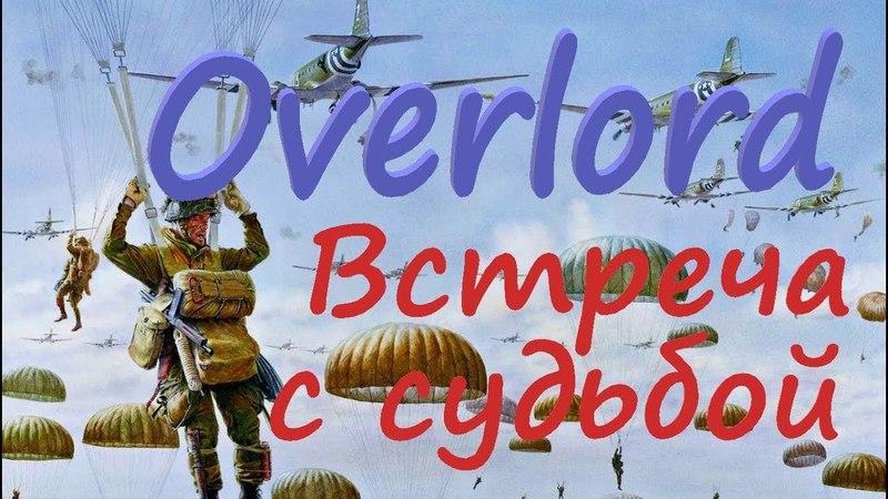 ArmA 3. Iron front. Operation Overlord. Встреча с судьбой